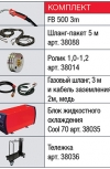 FUBAG INMIG 500T DW SYN PULSE + DRIVE INMIG DW SYN PULSE + FB 500 3m + блок охлаждения + тележка